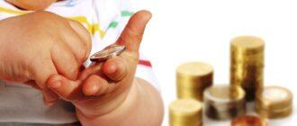 пособия и выплаты при рождении ребенка