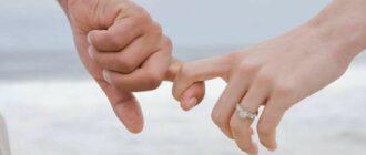 замужество