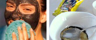желатиновая маска с углем для лица