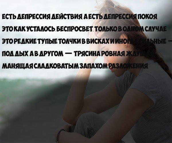 типы депрессии