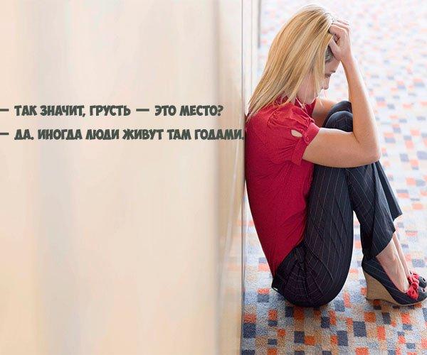 Что такое депрессия простыми словами