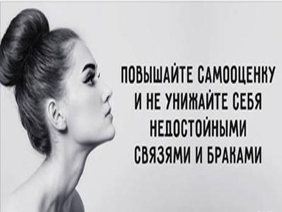 самооценка для женщины
